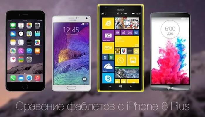 Сравнение iPhone 6 Plus, Galaxy Note 4, LG G3 и Nokia Lumia 1520