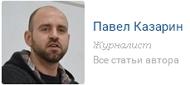 6209540_Kazarin_Pavel (190x85, 12Kb)