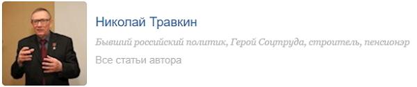 6209540_Travkin_Nmkolai_1_ (600x126, 35Kb)