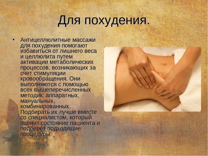 Все о баночном массаже для похудения