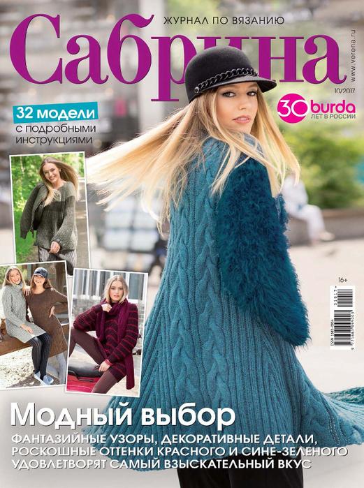 Sbr102017_top-journals.com_Страница_01 (521x700, 489Kb)