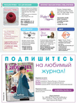 Превью Sbr102017_top-journals.com_Страница_51 (521x700, 360Kb)