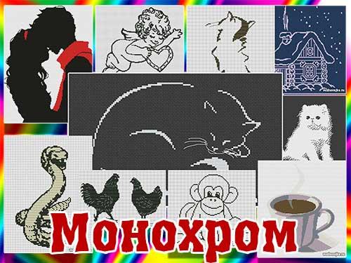 Схемы для монохромной вышивки крестом/1504168343_Monohrom (500x375, 41Kb)