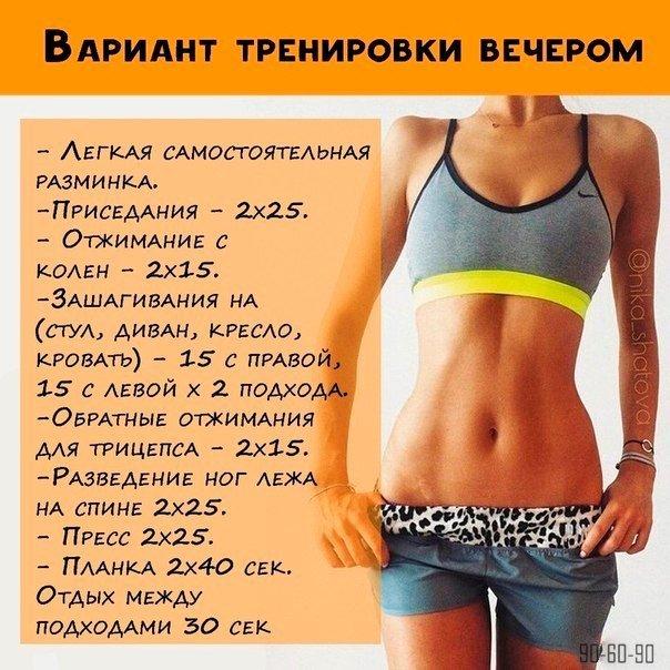 Как похудеть за 11 дней упражнения