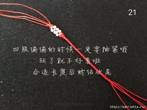 Плетение браслетика с цветочками в технике макраме (21) (500x375, 129Kb)