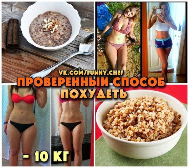Как хорошо и быстро похудеть в домашних