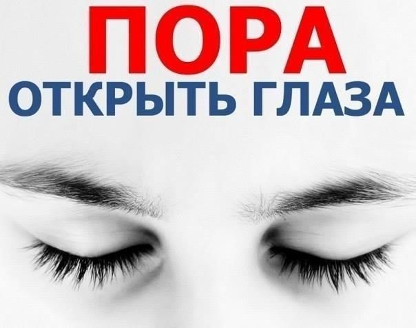 пора открыть глаза (604x476, 27Kb)