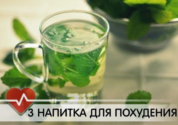 Напиток для похудения/6173990_f6eab4e7fa1d1661b3925ef9b1882a71 (600x423, 34Kb)
