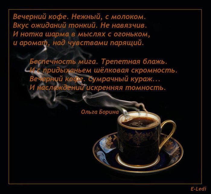 вечерний кофе (700x645, 73Kb)