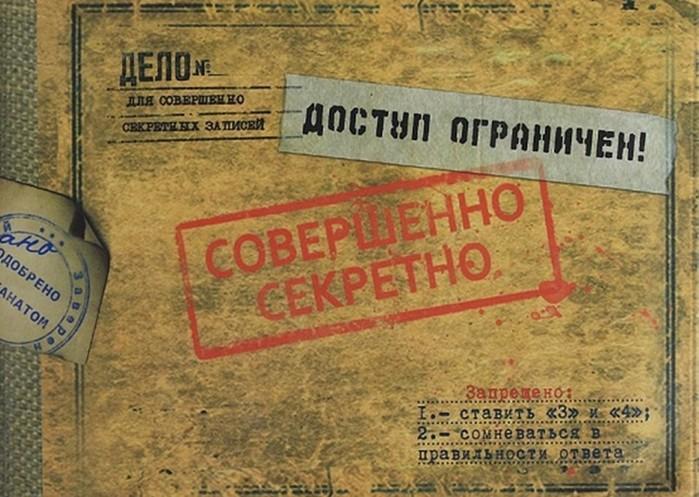 Архивные документы Российской империи и СССР, которые до сих пор засекречены