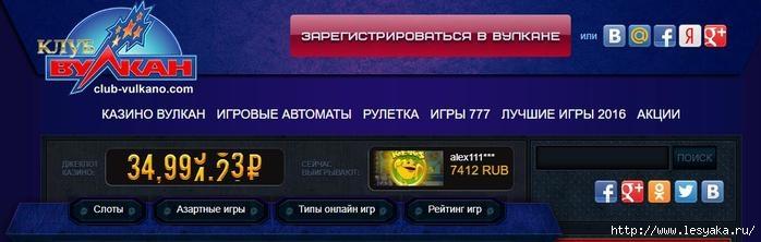 казино вулкан регистрация официальный сайт