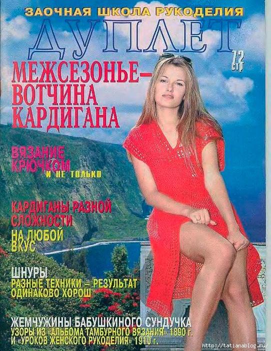 p0001 copy (542x700, 433Kb)