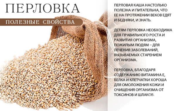 6215351_perlovka1e1438505688960 (607x379, 126Kb)