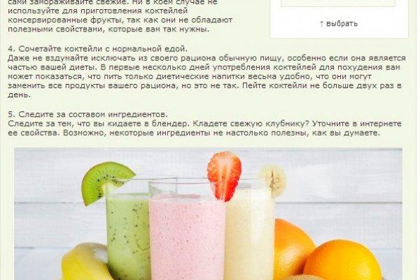 Как приготовить самому коктейль для похудения