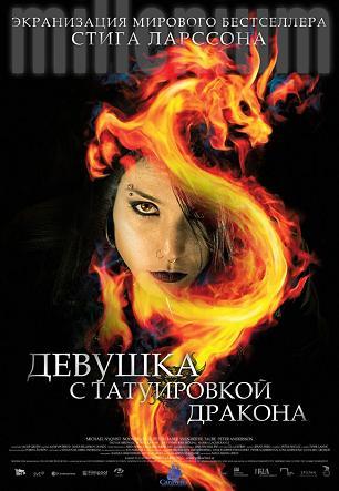 Девушка с татуировкой дракона | Män som hatar kvinnor/2493280_Devyshka_s_tatyirovkoi_drakona_film_2009 (306x443, 37Kb)