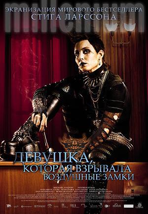 Девушка, которая взрывала воздушные замки | Luftslottet som sprängdes/2493280_Devyshka_kotoraya_vzrivala_vozdyshnie_zamki_film_2009 (300x434, 69Kb)