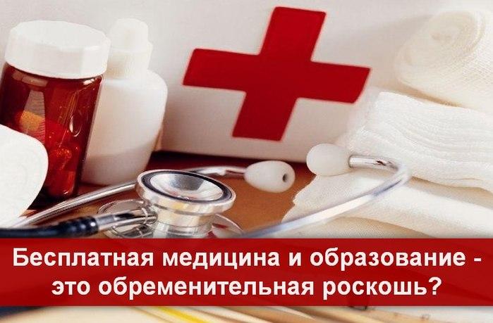 Бесплатная медицина и образование (700x459, 62Kb)