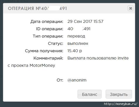 MotorMoney | Выплата 15.40 pублей./3324669_15_40 (475x365, 62Kb)