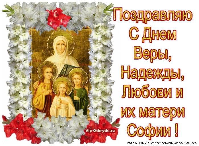 Красиво поздравить с днем веры надежды любви