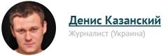 6209540_Kazanskii_Denis (240x81, 15Kb)