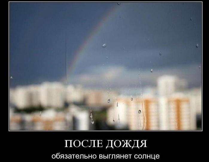 Дождь  (700x542, 60Kb)
