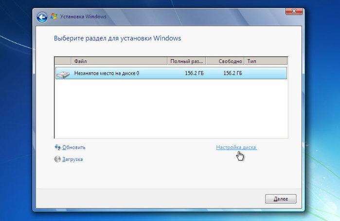 """alt=""""Как разделить жесткий диск при установке Windows?""""/2835299_Windows_vibiraem_razdel (700x456, 46Kb)"""