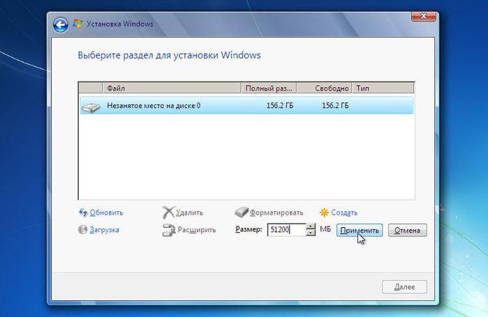 """alt=""""Как разделить жесткий диск при установке Windows?""""/2835299_PRIMENIT (700x455, 52Kb)"""