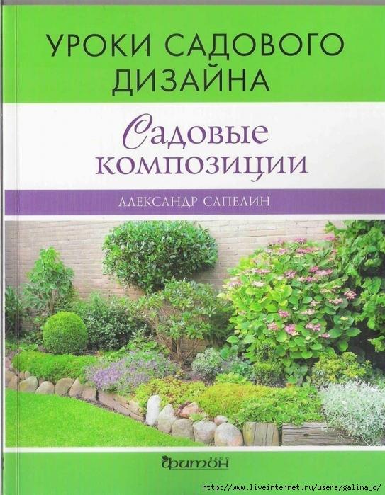 Садовый дизайн уроки