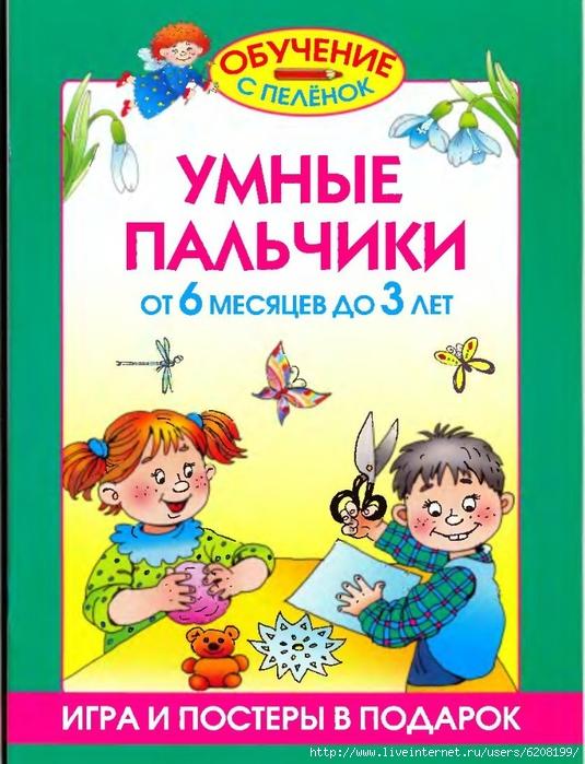 Zhukova_Umnye_palchiki_ot_6_mes_000 (535x700, 291Kb)