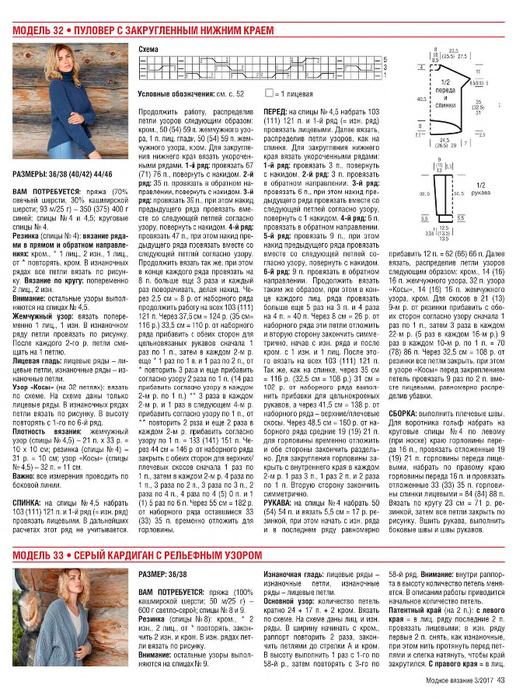 Журнал верена вязание спицами 2 2018 со схемами 3