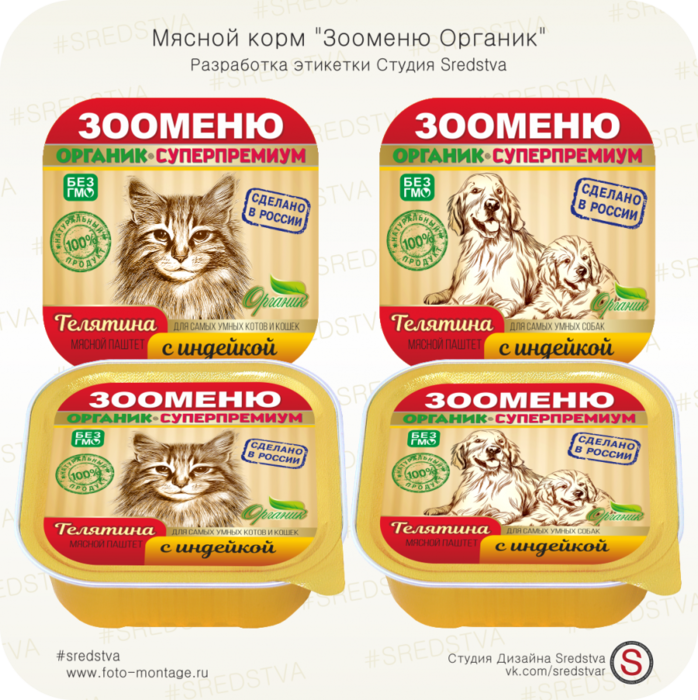 Мясной корм для собак и кошек Зооменю Органик Телятина с индейкой. Мясной паштет. Для самых умных собак. Для самых умных котов и кошек кошек. дизайн этикетки, разработка этикетки в москве, этикетку не дорого,/3041158_Zoomenu_organik_sredstva_2 (698x700, 709Kb)