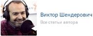 6209540_Shenderovich_Viktor (190x75, 13Kb)