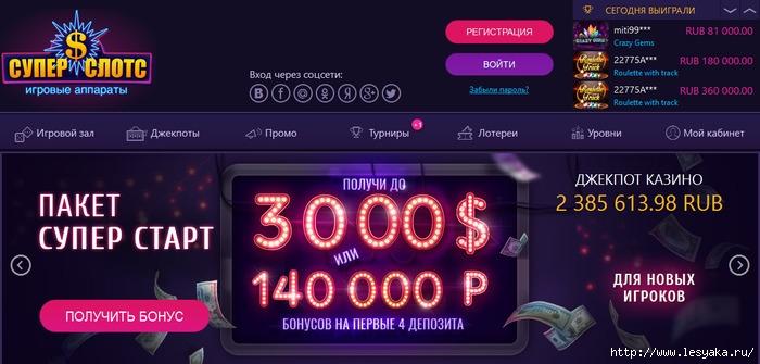 казино Супер Слотс тв/3925073_img255546 (700x335, 164Kb)