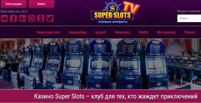бонус за регистрацию в казино Super Slots