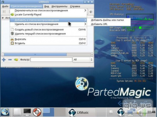 Parted Magic 3 (534x398, 146Kb)