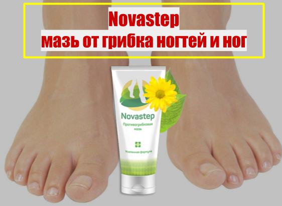 Средства от грибка на ногах под ногтями
