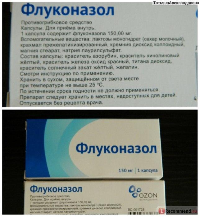 Флуконазол доза при молочнице