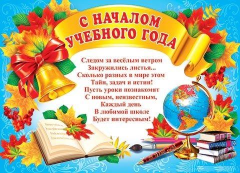 Поздравления с началом учебного года студентов