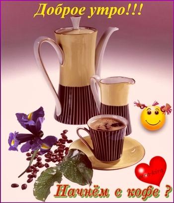 доброе утро начнём с кофе (350x410, 109Kb)