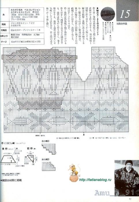 теплый жакет связанный спицами со схемой вязания/3071837_022 (482x700, 258Kb)