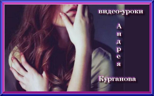 4026647_video_yroki_Andreya_Kyrganova (650x405, 51Kb)