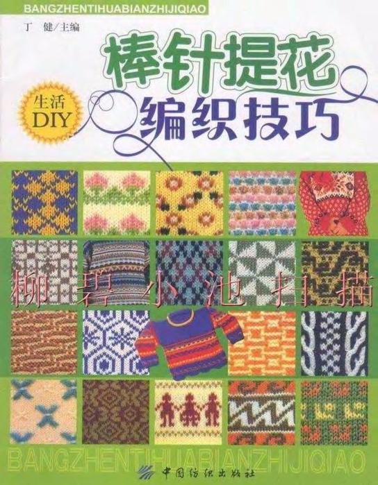 Bangzhen_Tihua_Bianzhi_Jiqiao_sp_000 (544x700, 458Kb)