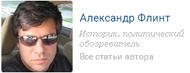 6209540_Flint_Aleksandr (190x73, 12Kb)