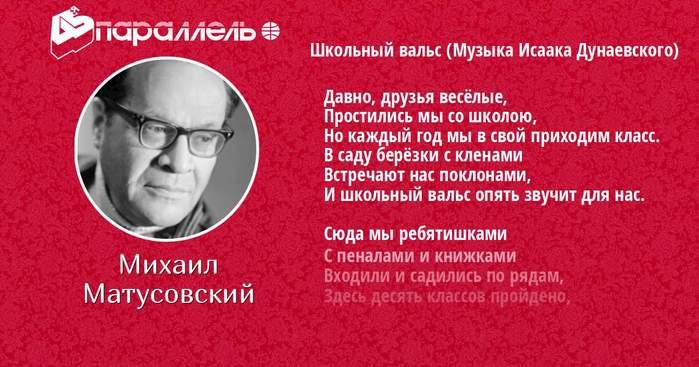 5227673_shkolnyy_vals (700x367, 47Kb)