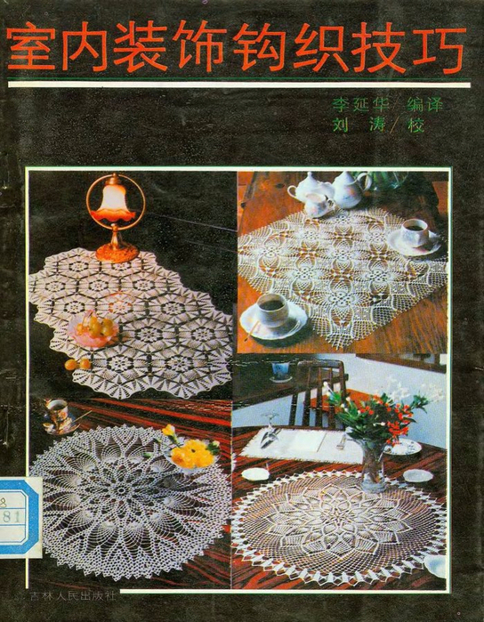 Bianzhi_Crochet_Book_1992_000 (544x700, 524Kb)