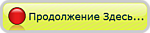 4295950_0_7a025_d1b43e3_S (150x33, 9Kb)