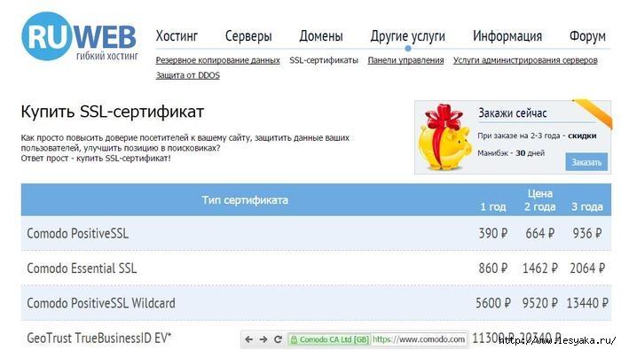 Недорогие SSL-сертификаты от компании RUWEB/3925073_ScreenShot014 (700x395, 118Kb)