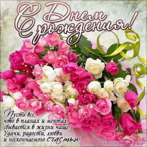 Красивые открытки поздравления с днем р
