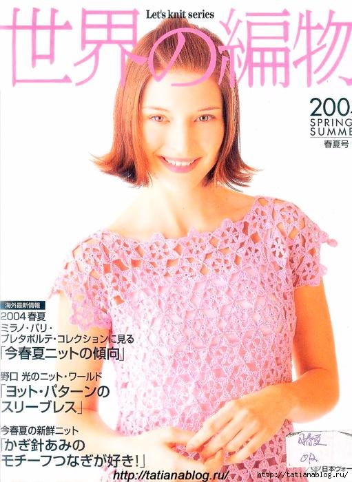 p0001 copy (511x700, 296Kb)