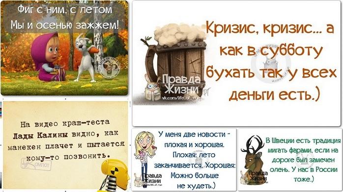 5672049_1409414230_frazki (700x392, 120Kb)